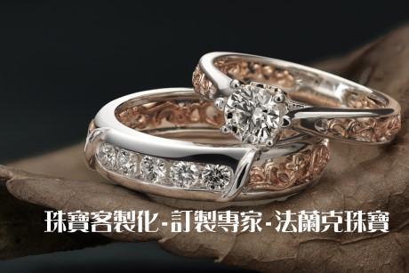 付款方式 台北珠寶店推薦 法蘭克